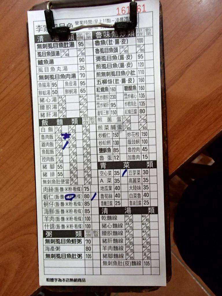李家香無刺虱目魚の注文票