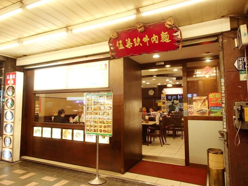 伍柒玖牛肉麺外観