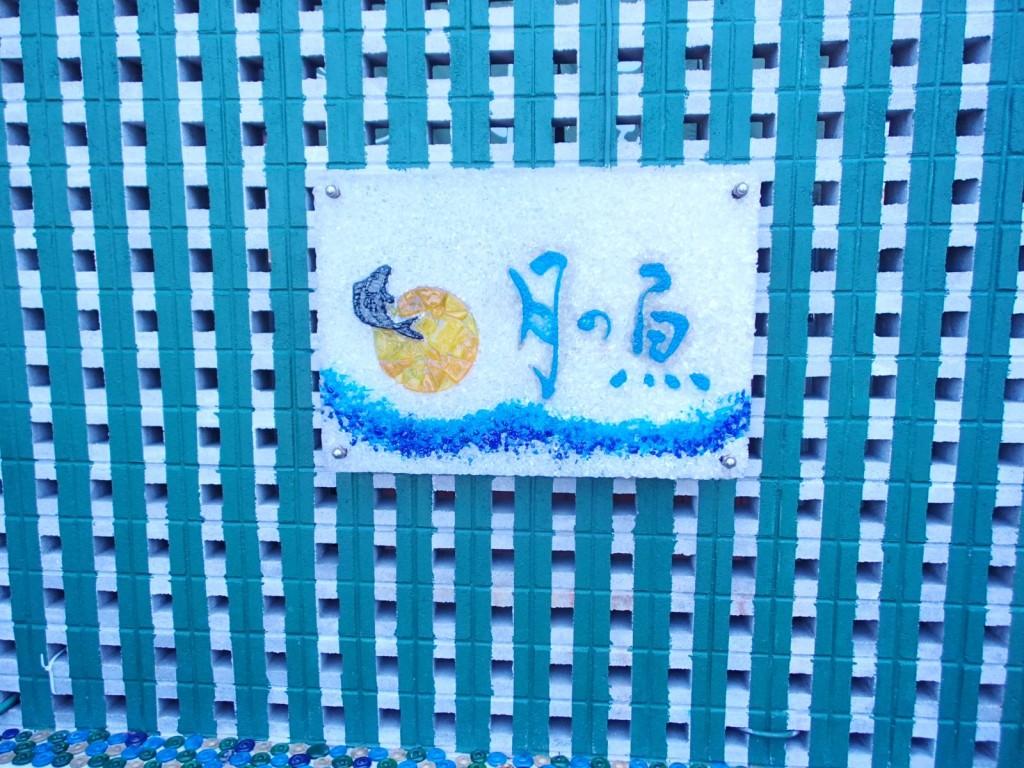 月の魚看板