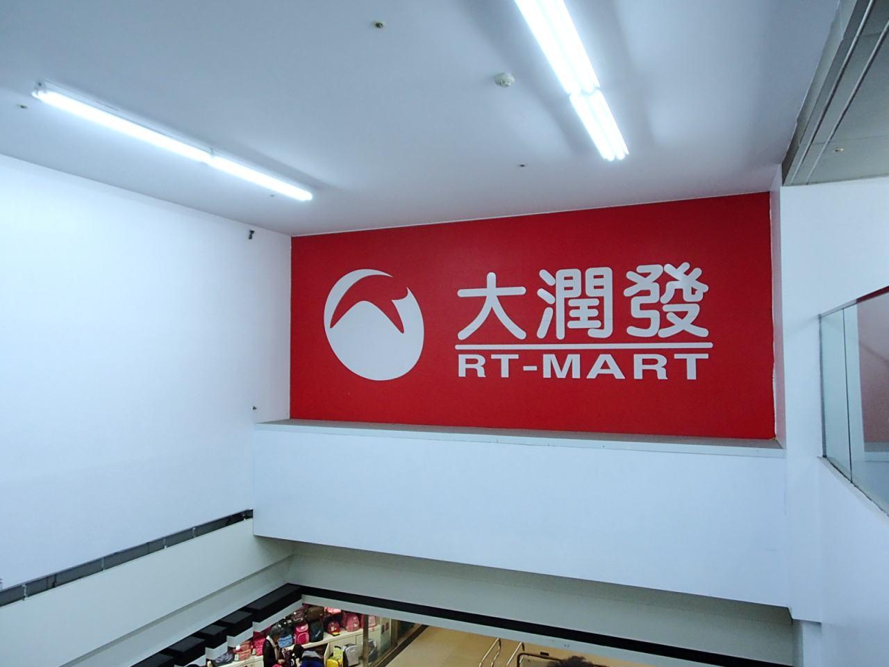 【台湾旅行】バラマキ系みやげを買いにスーパーへ行こう(1)