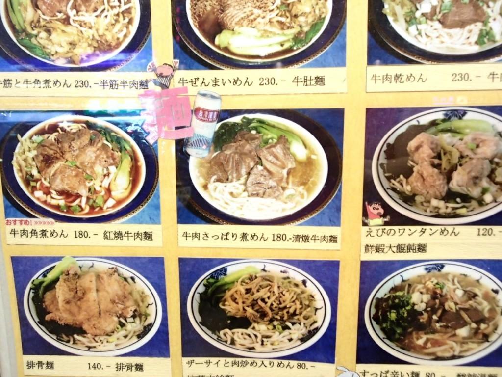 伍柒玖牛肉麺メニュー