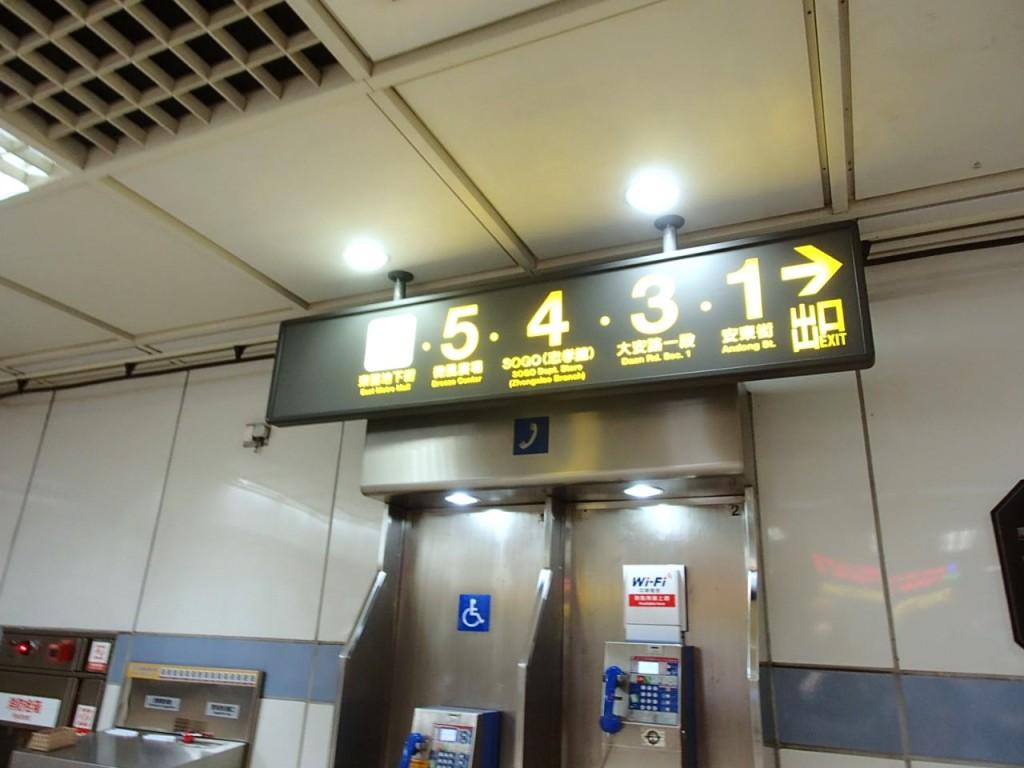 忠孝復興駅1
