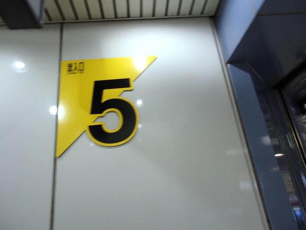 忠孝復興駅2