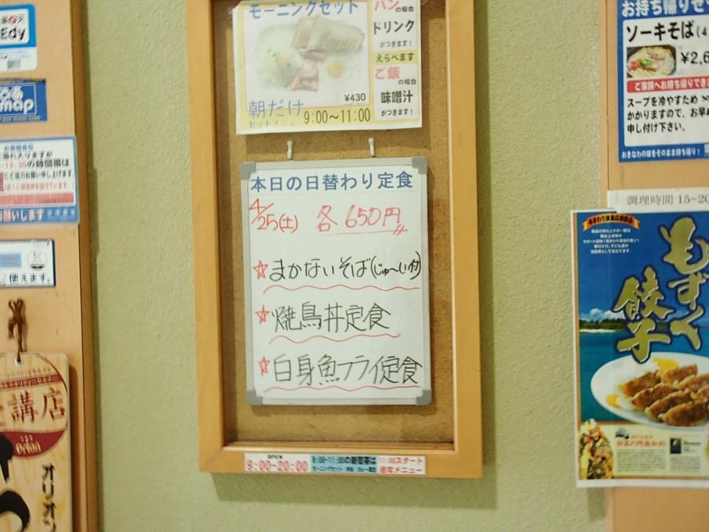 空港食堂メニュー5