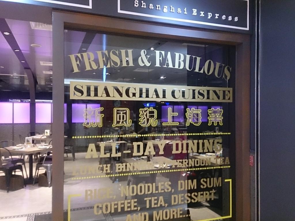 紅豆小館入口2