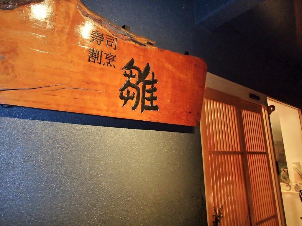 寿司割烹雛入口1
