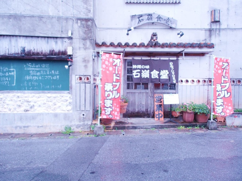 石嶺食堂外観2