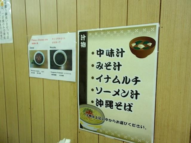花笠食堂メニュー5