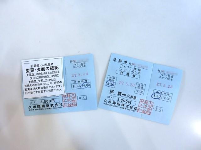 フェリーチケット1