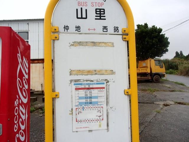久米島の山里バス停1