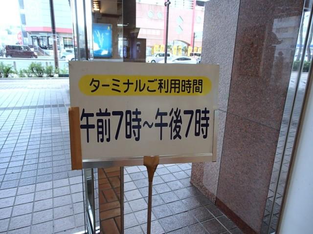ターミナルの利用時間