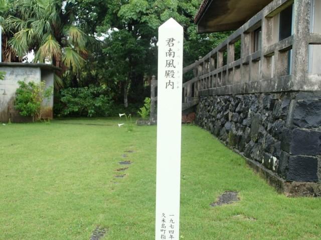 久米島君南風殿内4