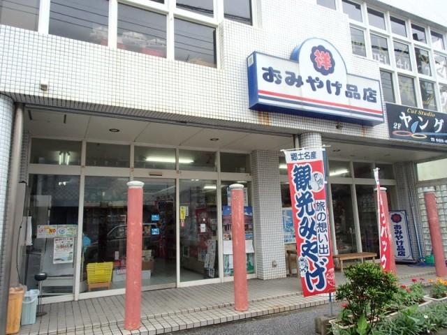 久米島の祥おみやげ品店