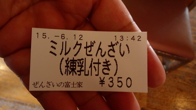 富士家の食券
