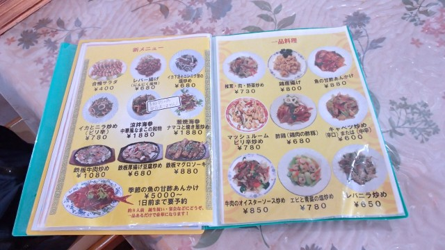 漢謝園メニュー3