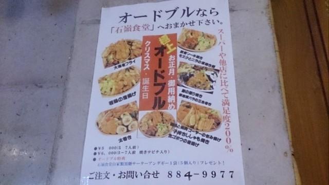 石嶺食堂(2)内観2