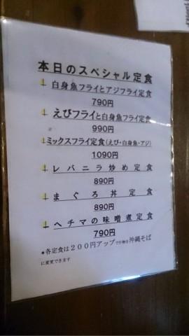 石嶺食堂(2)メニュー1