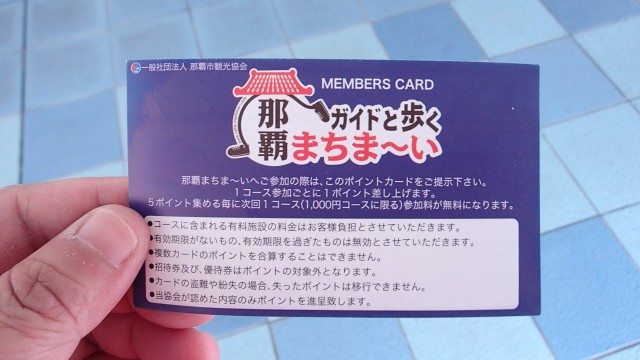 那覇まちま~いポイントカード