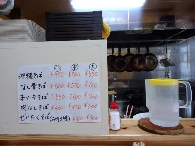 げん家メニュー1