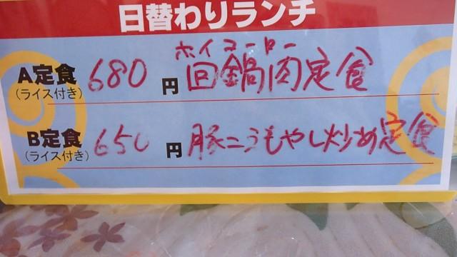 漢謝園ランチメニュー4