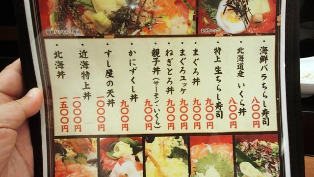 sushi_house_menu6