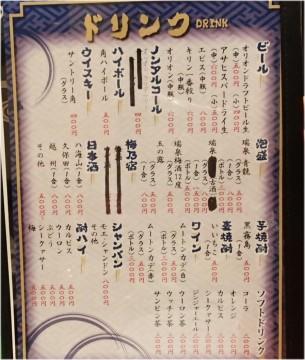 sushi_house_menu5