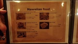 waikiki-menu-1