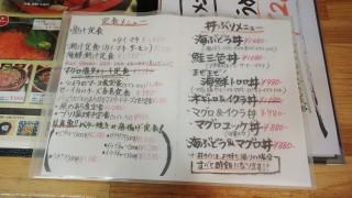 uomaru-menu4