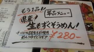 uomaru-menu6