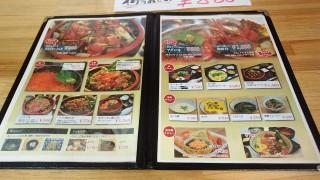 uomaru-menu2