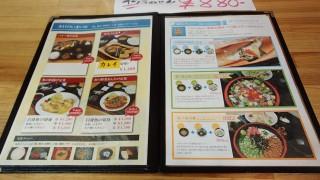 uomaru-menu3