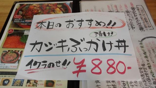 uomaru-menu7