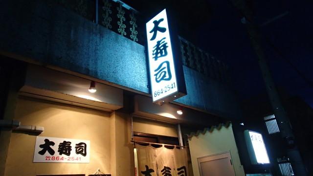 daizushi2