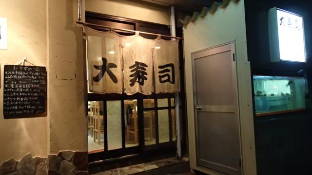daizushi3