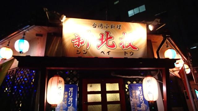 xinbeitou2