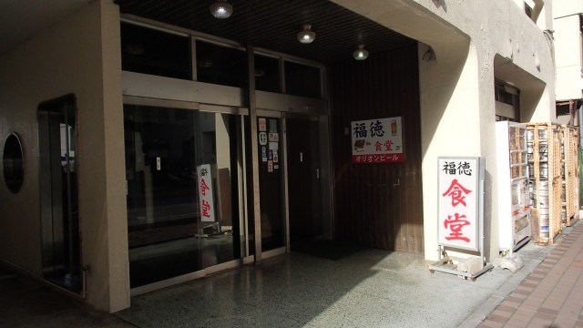 fukutoku3