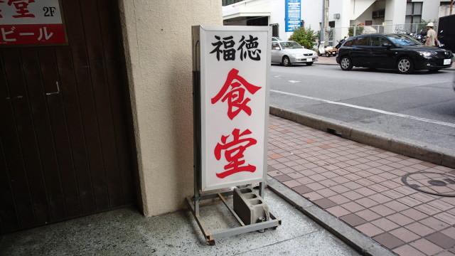 fukutoku2