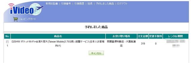 wifi2016-15