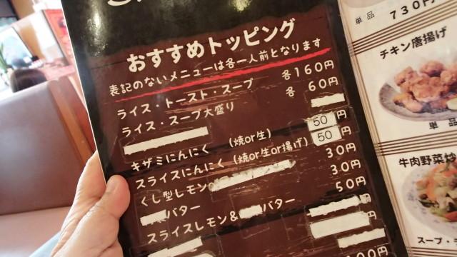 ステーキハウス88_辻本店_18