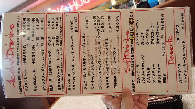ステーキハウス88_辻本店_29