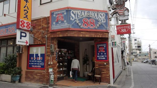 ステーキハウス88_辻本店_2