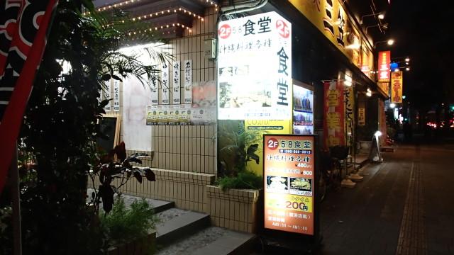 58食堂_2