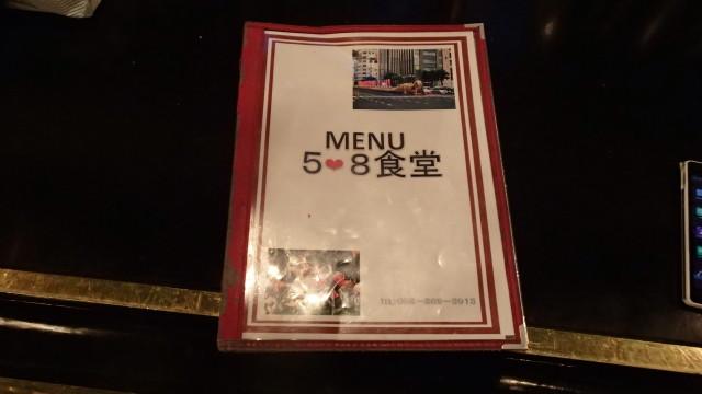 58食堂_21