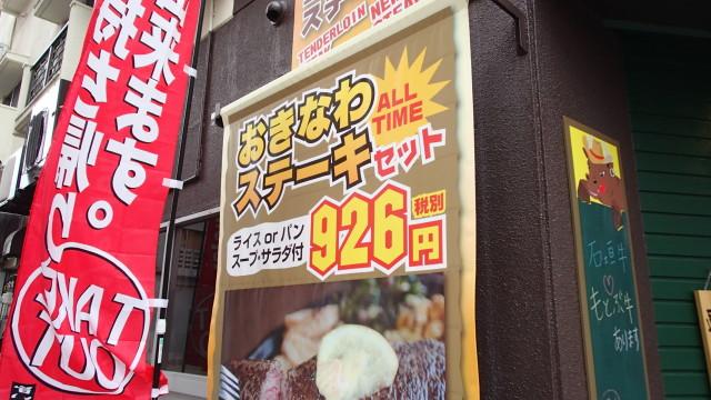 おきなわステーキ_3
