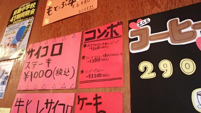 おきなわステーキ_16