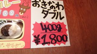 おきなわステーキ_12