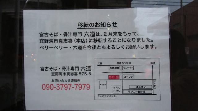 六道_移転情報