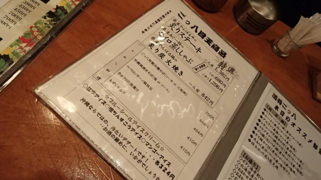 居酒屋ごっ八_15