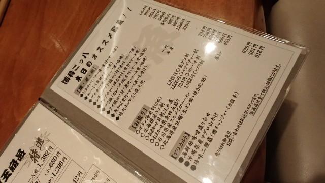居酒屋ごっ八_14