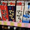 【沖縄旅行】バラまき系沖縄みやげを買いにスーパーへ行こう!24時間営業です!(1)
